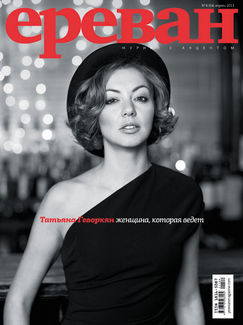 Yerevan_Jurnal_Cover